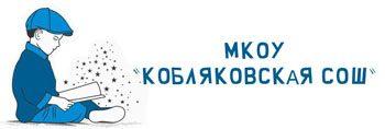 МКОУ «Кобляковская СОШ»